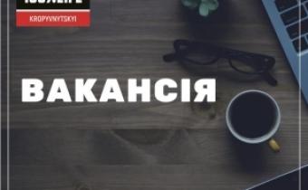 Відкрито конкурс на посаду соціального працівника у містах Знам'янка та Світловодськ