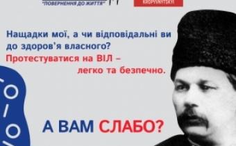 Виклик Кропивницького «А вам слабо?»