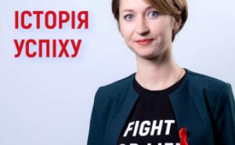 Юлія Чабанюк: «Моя мрія – це світ, в якому кожен, хто хворіє на ВІЛ не соромився свого статусу, а кожен хто про це чує приймає людину як себе»